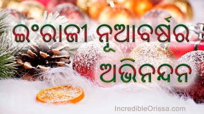 Happy New Year 2020 Odia