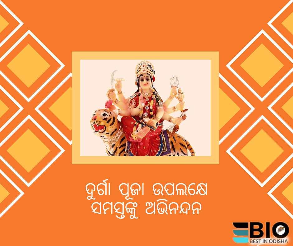 Durga Puja 2021 Image